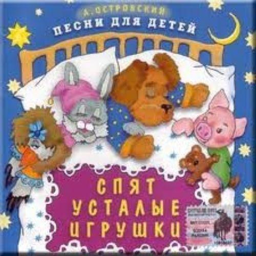 Песни для детей. Спят усталые игрушки