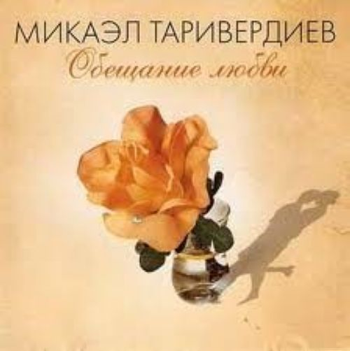 Mikael Tariverdiev. Obeschanie ljubvi / Promise of Love