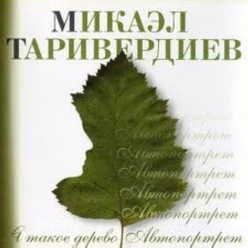 Mikael Tariverdiev. Ja takoe derevo