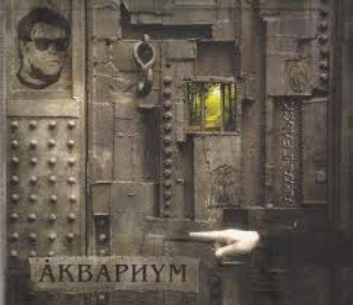 Аквариум. Архангельск