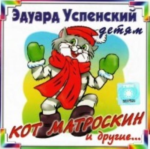 Эдуард Успенский детям. Кот Матроскин и другие...