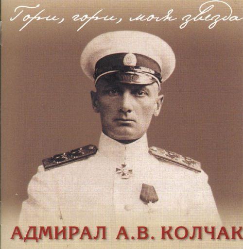 Admiral A. V. Kolchak. Gori, gori, moja zvezda