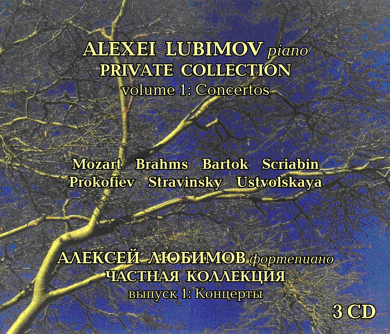 Алексей Любимов, ф-но. Частная коллекция. Выпуск 1 (3 CD)