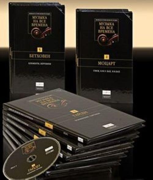 Музыка на все времена. Том 17. Шенберг, Стравинский, Берг, Веберн. (2 CD)