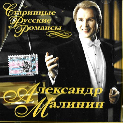 Aleksander Malinin. Old russian romances