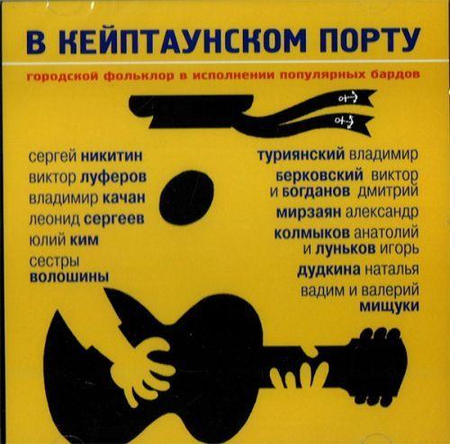 V Kejptaunskom portu. Gorodskoj folklor v ispolnenii populjarnykh bardov.