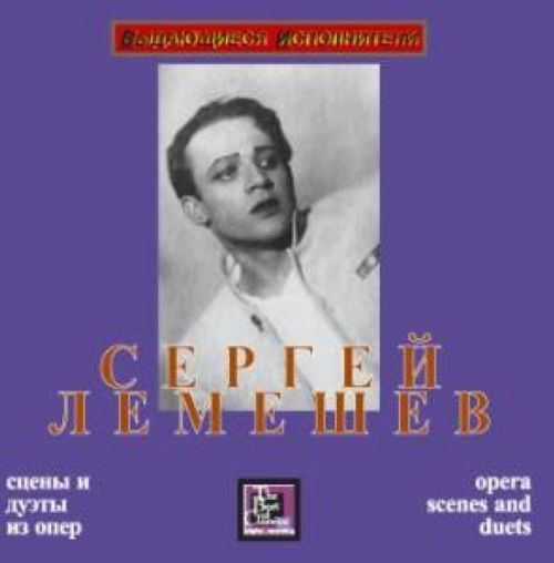 Sergey Lemeshev. Opera scenes and duets