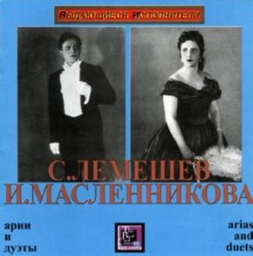 Lemeshev S., Maslennikova I. Arias and duets.