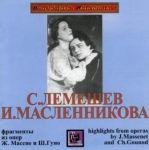 Лемешев С., Масленникова И. Фрагменты из опер Ж.Массне и Ш.Гуно