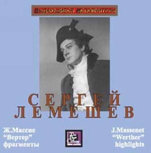 """Lemeshev Sergei. Massenet - """"Werther"""" (fragments)"""