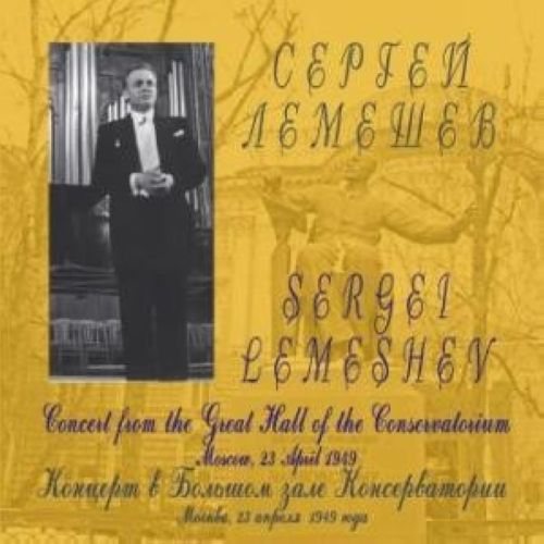 Lemeshev. Concert from the Great hall of the Moscow Conservatory on 23.04.1949