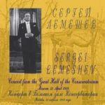 """Лемешев С. """"Концерт в Большом зале Московской консерватории"""" 23 апреля 1949 г."""
