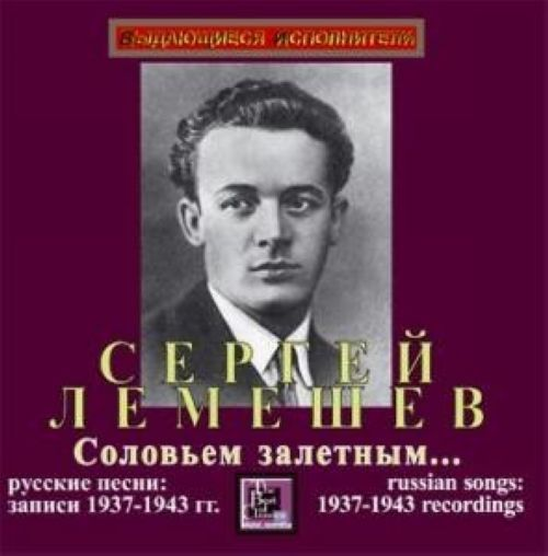 "Lemeshev ""Like a passing nightingail..."" (Russian songs 1937 - 1943 recordings)"