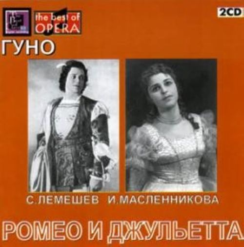 Romeo and Juliet. Opera. Lemeshev, Maslennikova
