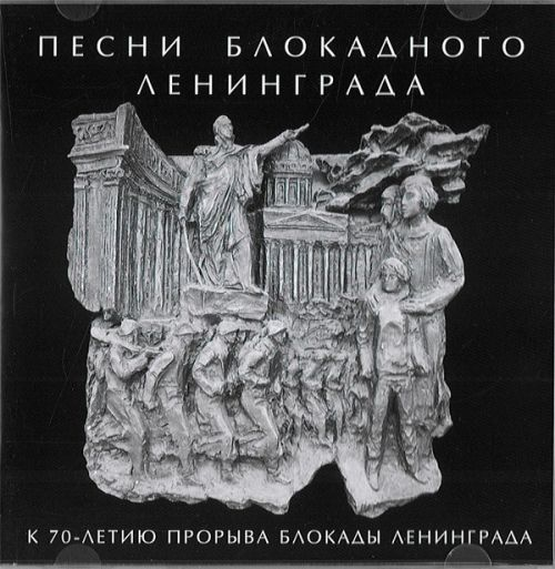 Songs of Leningrad under Blockade