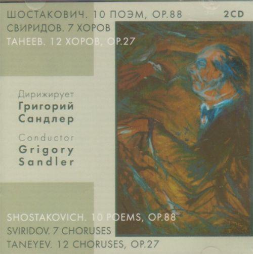 Taneyev, Shostakovich, Sviridov. Works for choir. Conductor G.Sandler (2 CD)