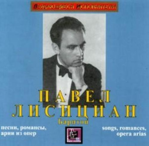 Pavel Lisitsian. Songs, romances, opera arias