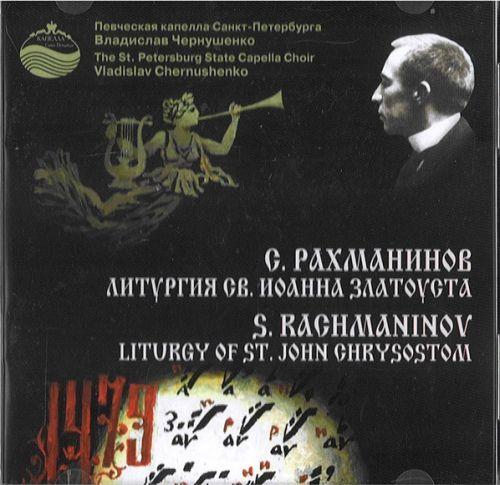 S.Rachmaninov. Liturgy of St. John Chrysostom. Op.31. St. Petersburg State Capella, cond. V. Chernushenko