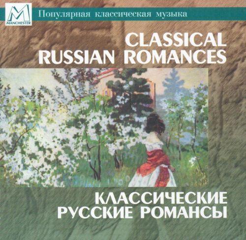 Классические русские романсы. Сборник