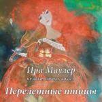 Irina Mauler. Pereletnye ptitsy. Muzyka, stikhi, vokal