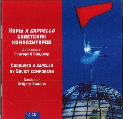 Choruses a capella by Soviet Composers / KOVAL, FALIK, SHCHEDRIN, SAPOZHNIKOV, BELOV, FADEEV, KRAVCHENKO etc. Grigori Sandler (2 CD)