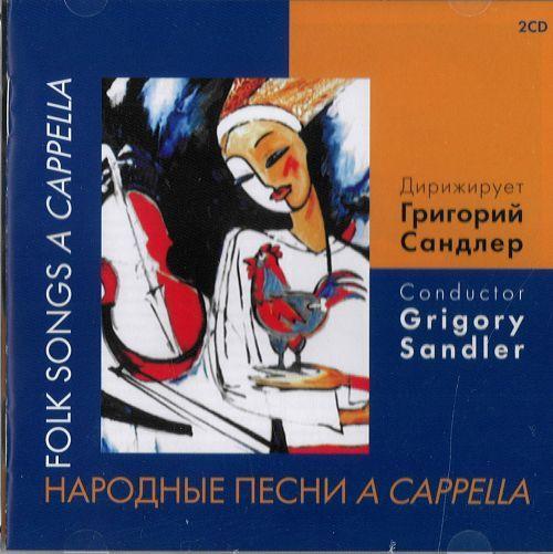 Folk songs a cappella.The Leningrad TV and Radio Chorus, Conductor Grigori Sandler (2 CD)
