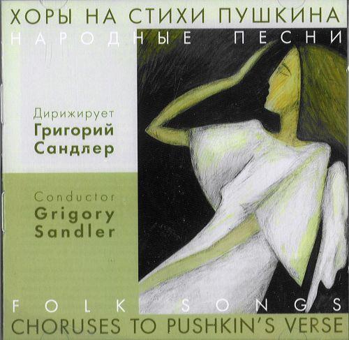 Chorus to Pushkin's verse. The Leningrad TV and Radio Chorus, Conductor Grigori Sandler (2 CD)