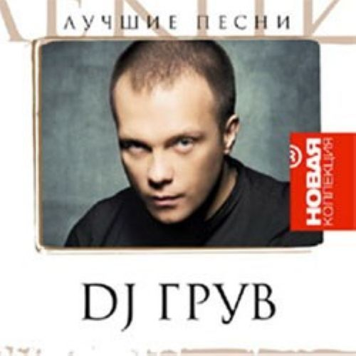 DJ Gruv. Luchshie pesni