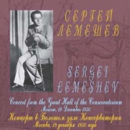 """Lemeshev S. """"Kontsert v Bolshom zale Moskovskoj konservatorii"""" 19 dekabrja 1950 g."""