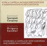 Choruses a capella by West European & American Composers / Grigory Sandler