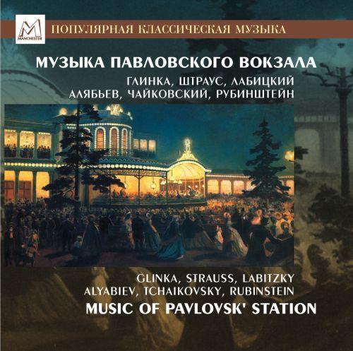 Music of Pavlovsk' Station (Glinka, Strauss, Labitzky, Alyabiev, Tchaikovsky, Rubinstein)