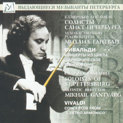 "SOLOISTS OF ST. PETERSBURG, Chamber Ensemble. VIVALDI. Concertos from ""L'Estro Armonico"""