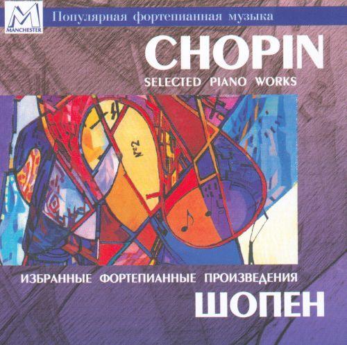 Шопен. Избранные фортепианные произведения