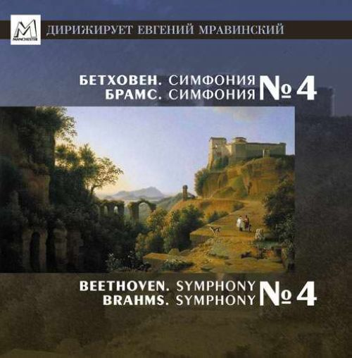 Yevgeny Mravinsky. Beethoven, Symphony No. 4 in B flat major, op.60. Brahms, Symphony No. 4 in E minor, op. 98