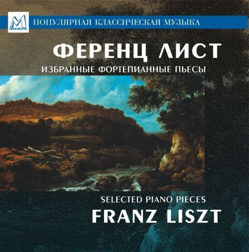 Franz Liszt. Selected piano pieces