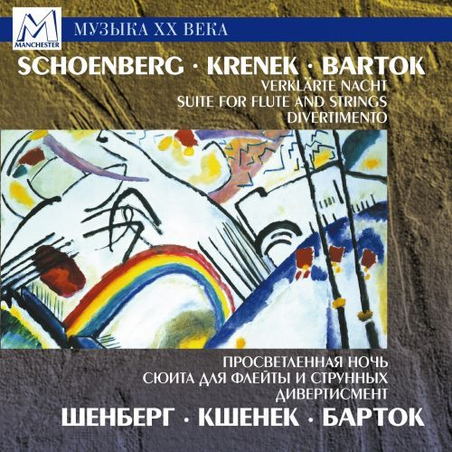 Shoenberg, Krenek, Bartok. Verklarte Nacht, Suite for Flute and Strings, Divertimento