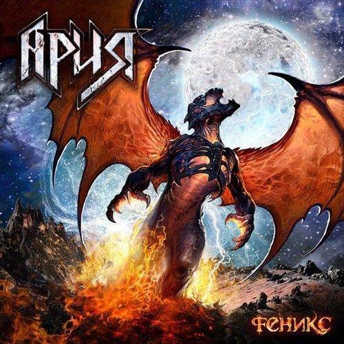Aria. Fenix
