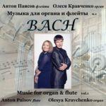 J. S. Bach. Music for flute & organ, vol. 1