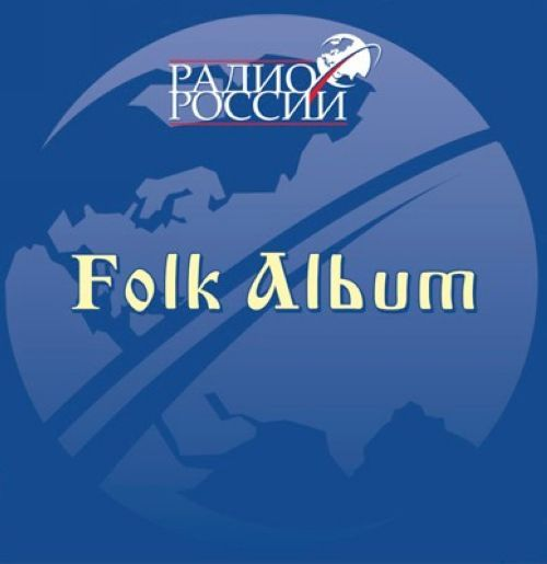 Folk Album.  Radio of Russia
