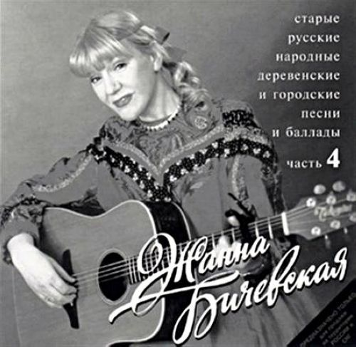 Zhanna Bichevskaja. Starye russkie narodnye derevenskie pesni i ballady. Ch. 4