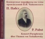 Концертные парафразы на темы произведений П. И. Чайковского
