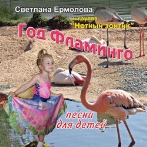 "Svetlana Ermolova i gruppa ""Notnyj zontik"". God flamingo"