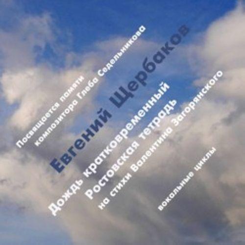 Евгений Щербаков: Дождь кратковременный. Ростовская тетрадь. Брамс: Четыре строгих напева