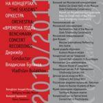 """Na kontsertakh orkestra """"Vremena goda""""Rossijskie dirizhery. XXI vek"""""""