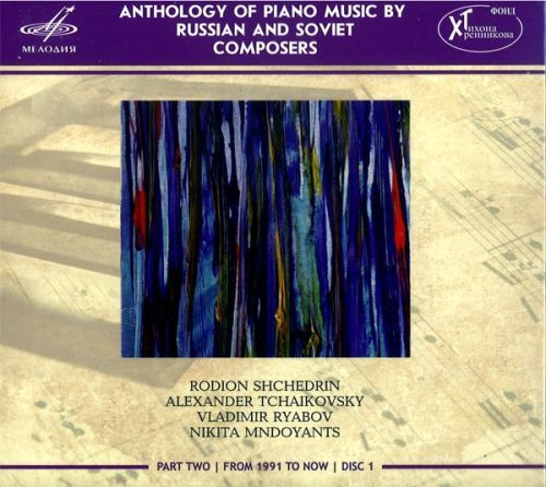 Anthology of Piano Music by Russian and Soviet Composers. From 1991. Disk 5
