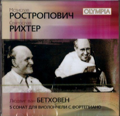 Рихтер, Ростропович: Бетховен. 5 сонат для виолончели с фортепиано (2 CD)