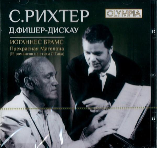Sviatoslav Richter, Dietrich Fisher-Dieskau. Brahms. Die Schone Magelone