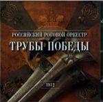 Трубы победы. 1812. Российский роговой оркестр