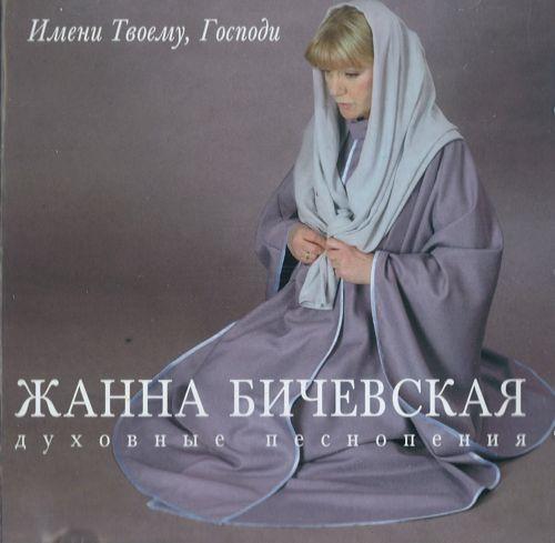 Imeni Tvoemu, Gospodi. Zhanna Bichevskaja. Dukhovnye pesnopenija
