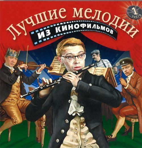 Luchshie melodii iz kinofilmov. Chast 1/ Best melodies from movies, vol. 1